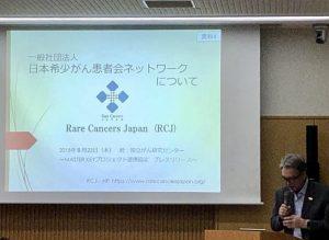 日本希少がん患者会ネットワークについて