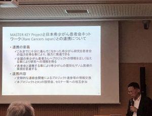 Master Key Projectと日本希少がん患者会ネットワークの連携について