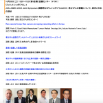 第56回日本癌治療学会学術集会プログラムより抜粋