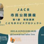 日本がん登録協議会(JACR) 市民公開講座