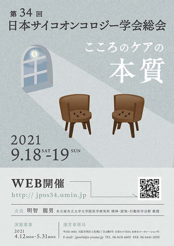第34回 日本サイコオンコロジー学会総会