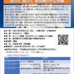 がんネットワーク東京 発足記念フォーラム